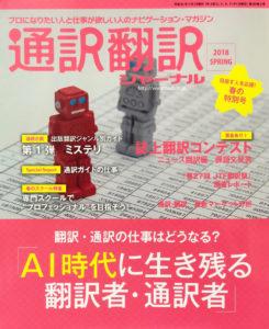 Ikaros April 2018 Cover